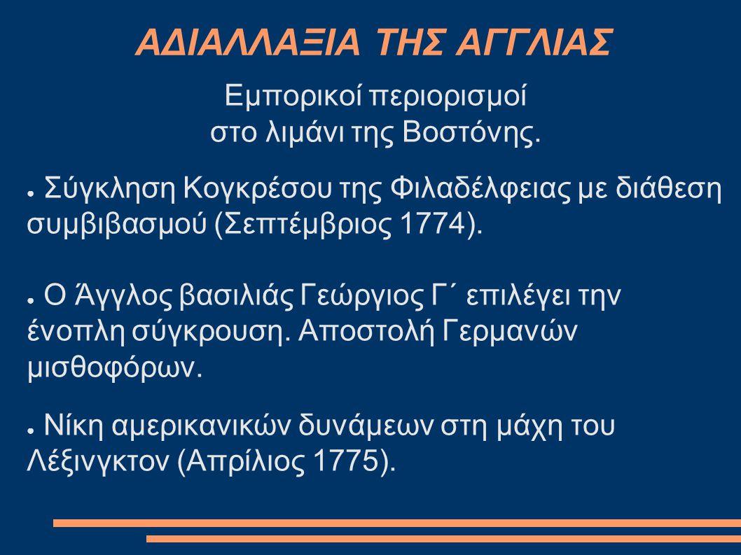 ΑΔΙΑΛΛΑΞΙΑ ΤΗΣ ΑΓΓΛΙΑΣ