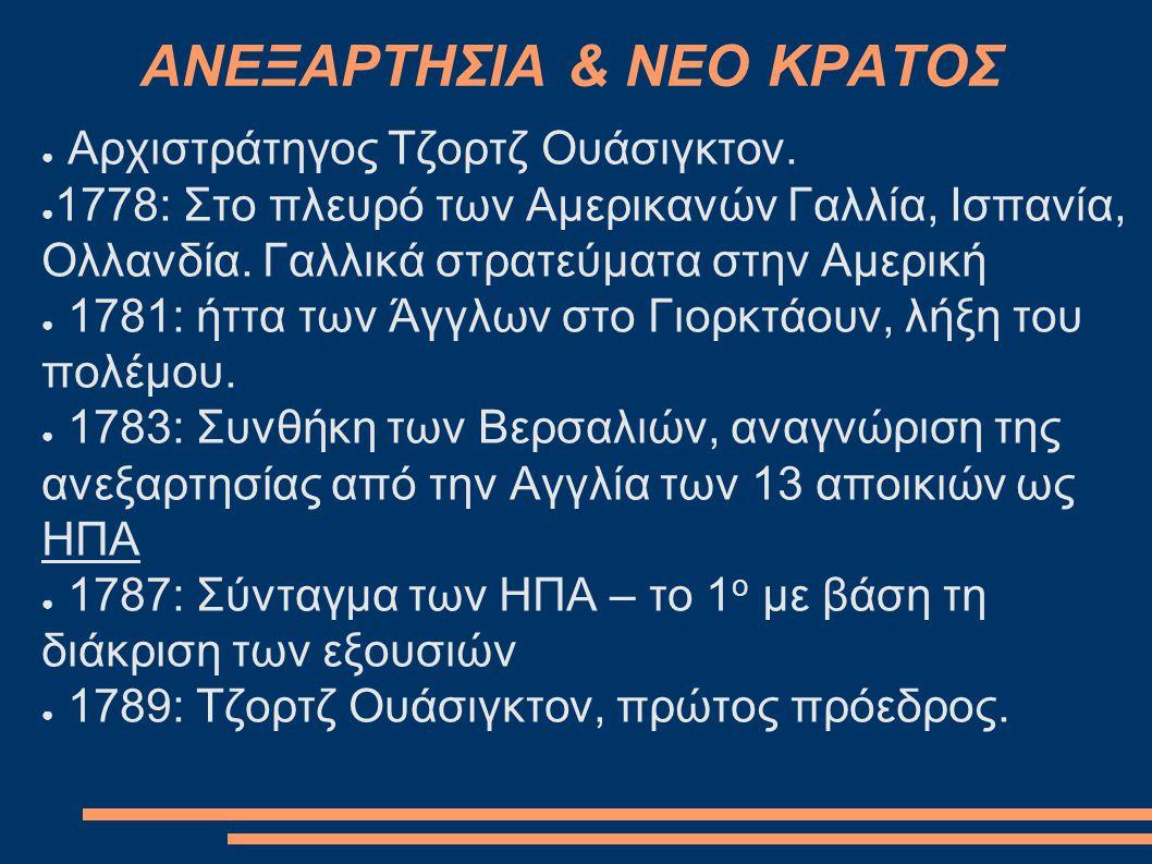 ΑΝΕΞΑΡΤΗΣΙΑ & ΝΕΟ ΚΡΑΤΟΣ