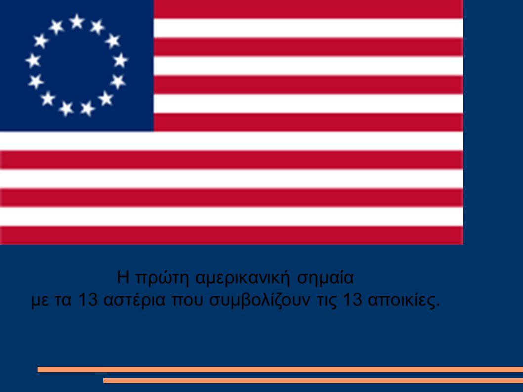 Η πρώτη αμερικανική σημαία