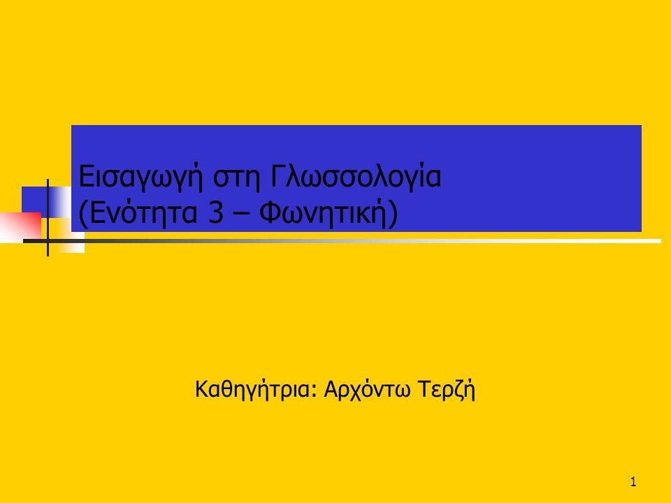 Εισαγωγή στη Γλωσσολογία (Ενότητα 3 – Φωνητική)