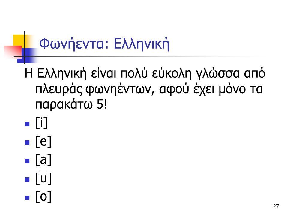 Φωνήεντα: Ελληνική Η Ελληνική είναι πολύ εύκολη γλώσσα από πλευράς φωνηέντων, αφού έχει μόνο τα παρακάτω 5!