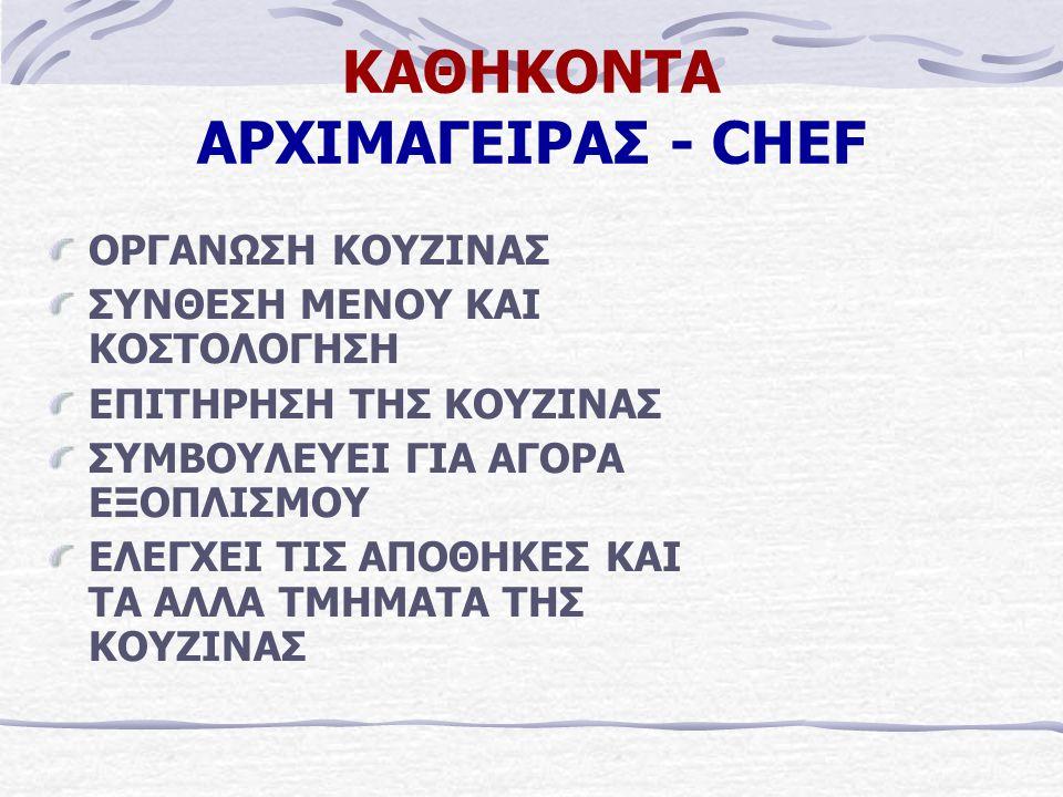 ΚΑΘΗΚΟΝΤΑ ΑΡΧΙΜΑΓΕΙΡΑΣ - CHEF