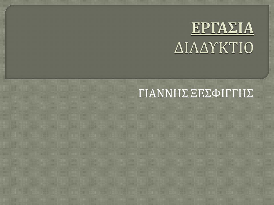 ΕΡΓΑΣΙΑ ΔΙΑΔΥΚΤΙΟ ΓΙΑΝΝΗΣ ΞΕΣΦΙΓΓΗΣ