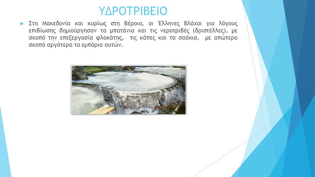 ΥΔΡΟΤΡΙΒΕΙΟ