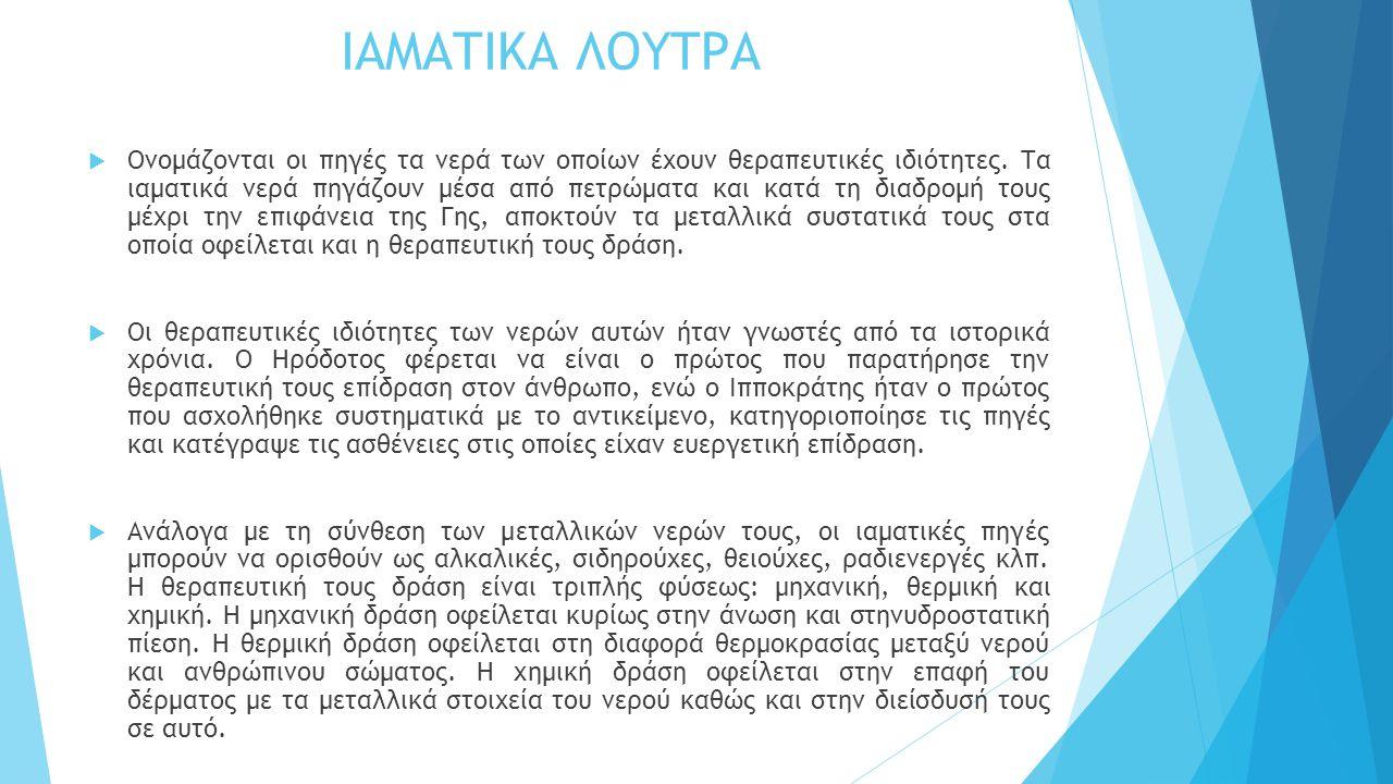 ΙΑΜΑΤΙΚΑ ΛΟΥΤΡΑ