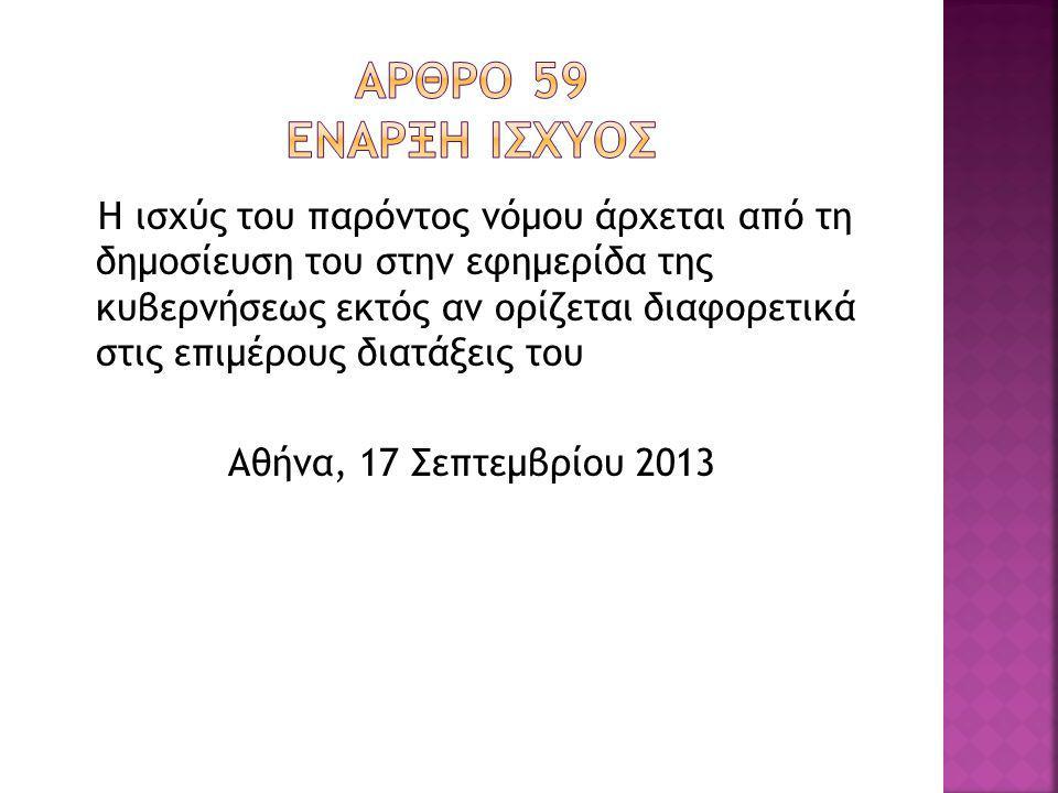 ΑΡΘΡΟ 59 ΕΝΑΡΞΗ ΙΣΧΥΟΣ