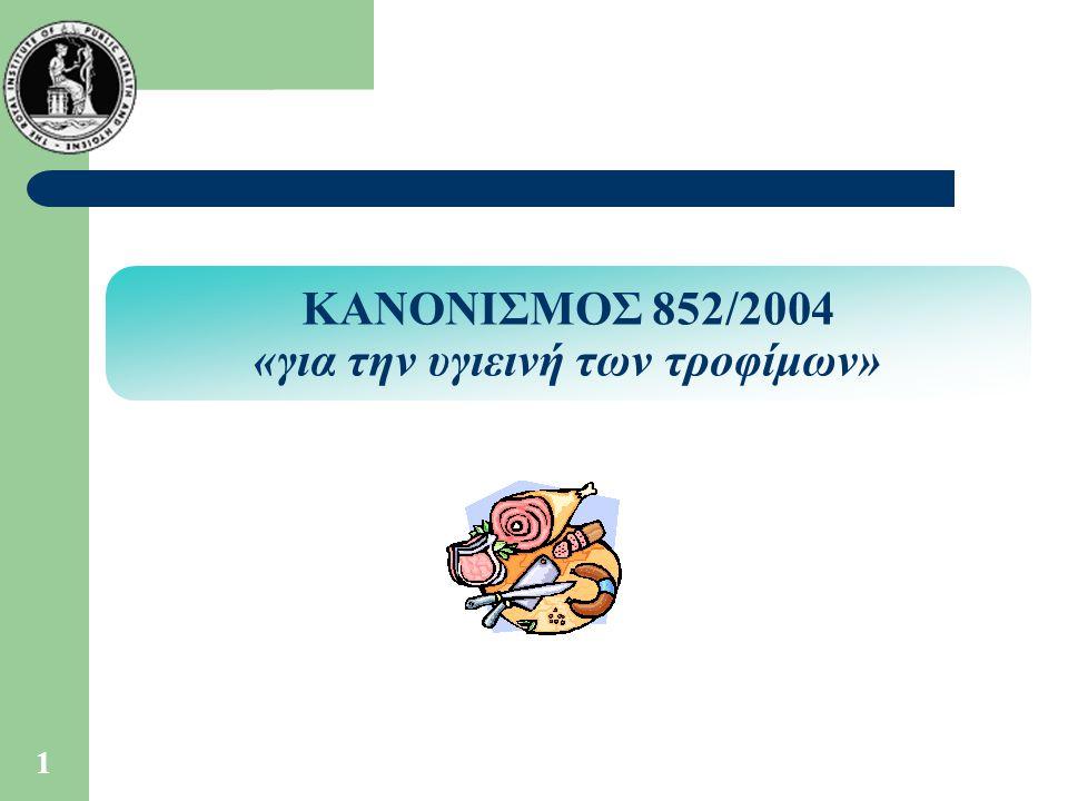 ΚΑΝΟΝΙΣΜΟΣ 852/2004 «για την υγιεινή των τροφίμων»