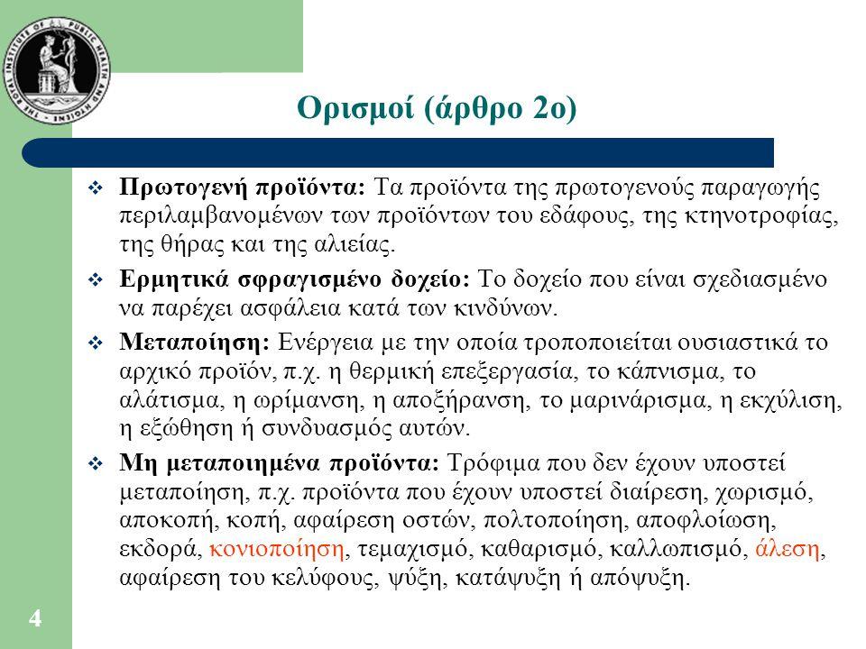 Ορισμοί (άρθρο 2ο)