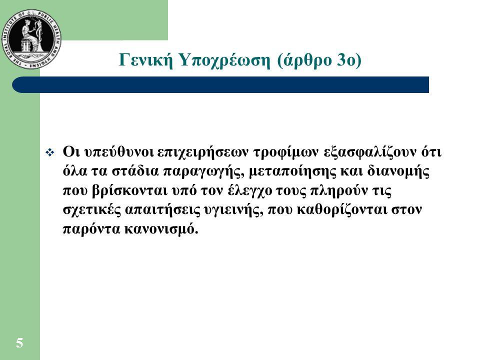 Γενική Υποχρέωση (άρθρο 3ο)
