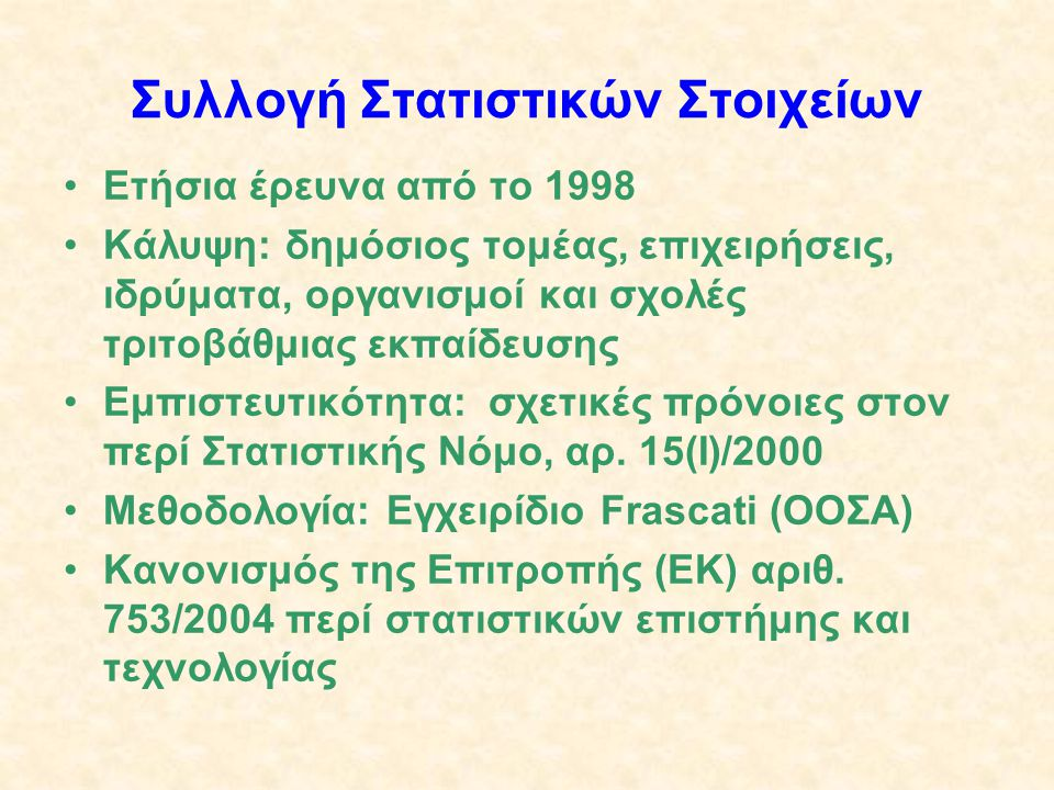 Συλλογή Στατιστικών Στοιχείων