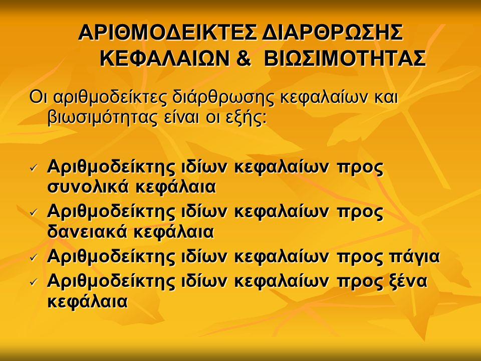 ΑΡΙΘΜΟΔΕΙΚΤΕΣ ΔΙΑΡΘΡΩΣΗΣ ΚΕΦΑΛΑΙΩΝ & ΒΙΩΣΙΜΟΤΗΤΑΣ