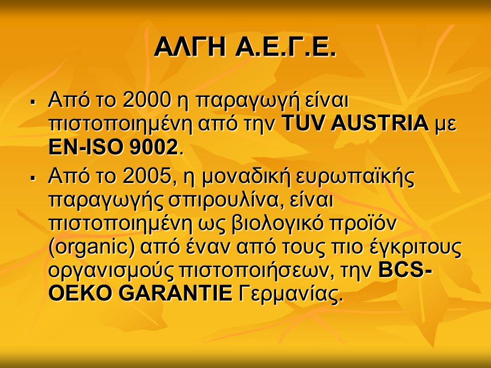 ΑΛΓΗ Α.Ε.Γ.Ε. Από το 2000 η παραγωγή είναι πιστοποιημένη από την TUV AUSTRIA με ΕΝ-ISO 9002.
