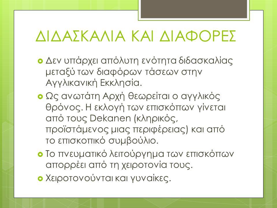 ΔΙΔΑΣΚΑΛΙΑ ΚΑΙ ΔΙΑΦΟΡΕΣ