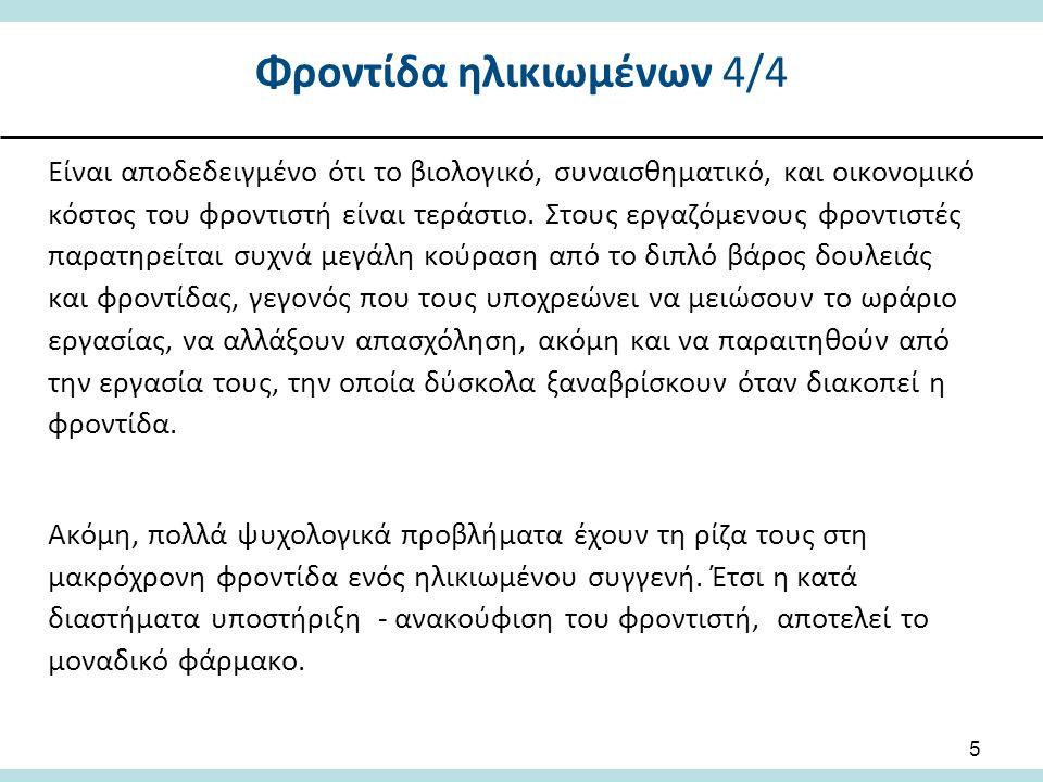 Φροντίδα ηλικιωμένων 4/4