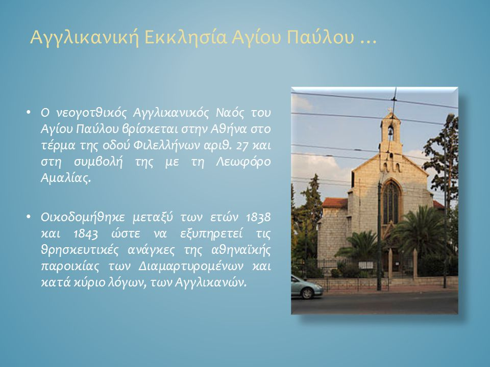 Αγγλικανική Εκκλησία Αγίου Παύλου …