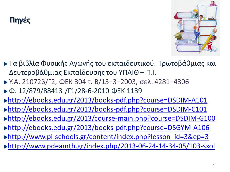 Πηγές Τα βιβλία Φυσικής Αγωγής του εκπαιδευτικού. Πρωτοβάθμιας και Δευτεροβάθμιας Εκπαίδευσης του ΥΠΑΙΘ – Π.Ι.