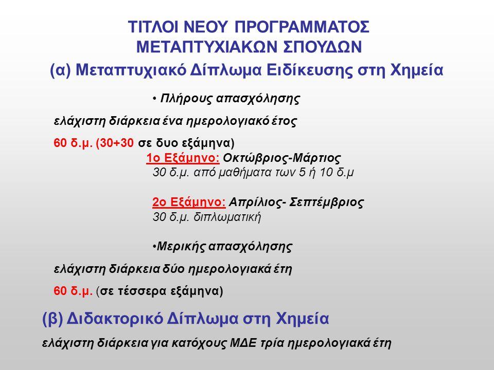ΤΙΤΛΟΙ ΝΕΟΥ ΠΡΟΓΡΑΜΜΑΤΟΣ ΜΕΤΑΠΤΥΧΙΑΚΩΝ ΣΠΟΥΔΩΝ