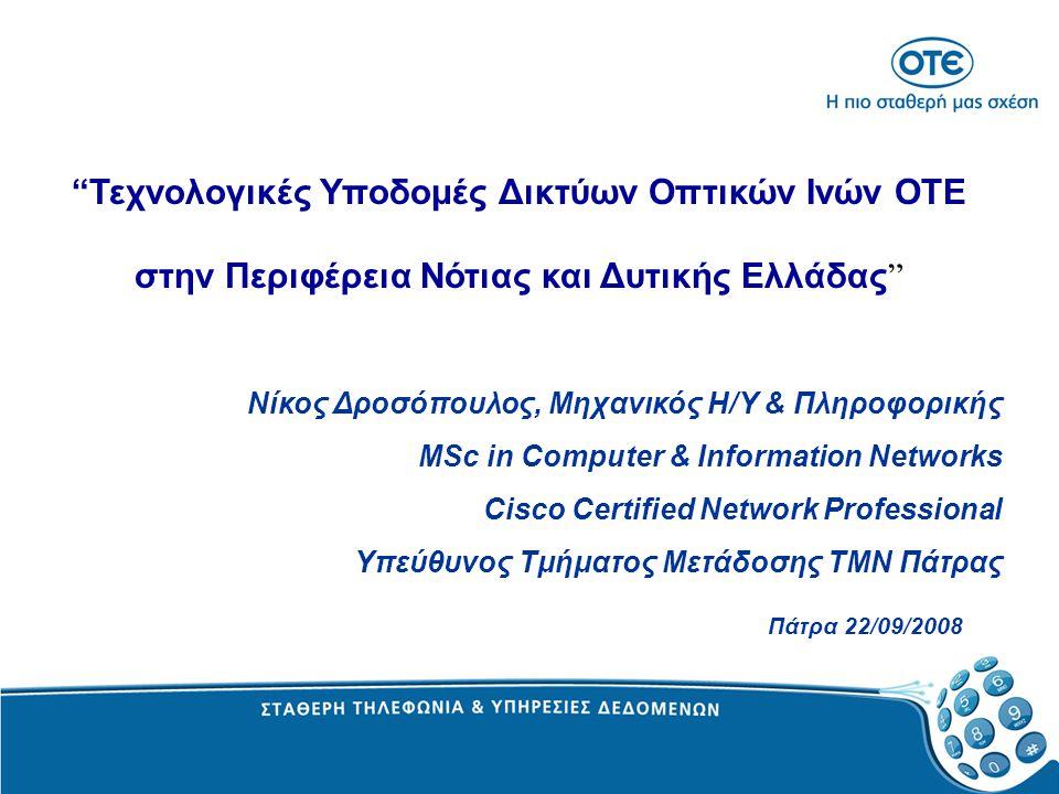 Τεχνολογικές Υποδομές Δικτύων Oπτικών Ινών ΟΤΕ