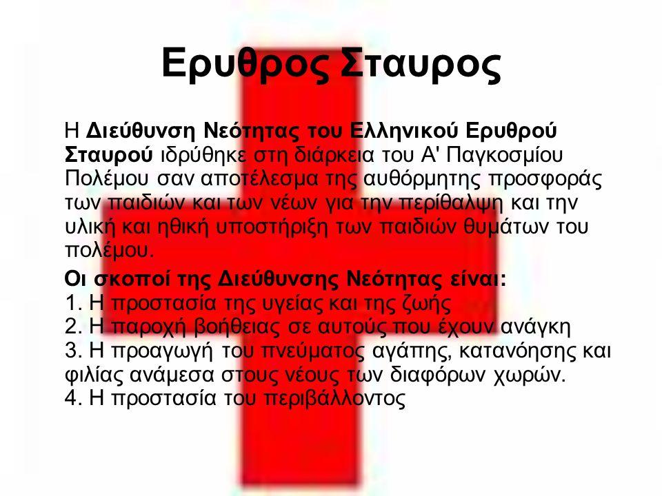 Ερυθρος Σταυρος