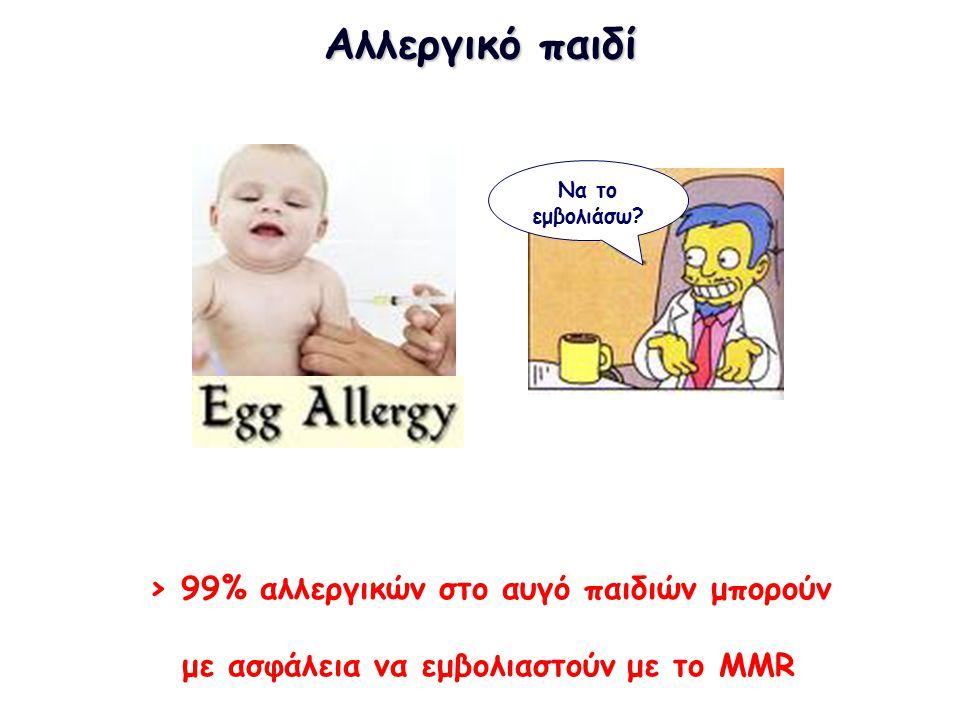 Αλλεργικό παιδί > 99% αλλεργικών στο αυγό παιδιών μπορούν