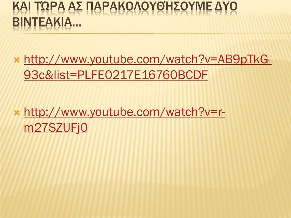 Και τώρα ας παρακολουθήσουμε δυο βιντεακια…