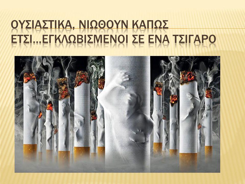 Ουσιαστικα, νιωθουν καπωσ ετσι…εγκλωβισμενοι σε ενα τσιγαρο