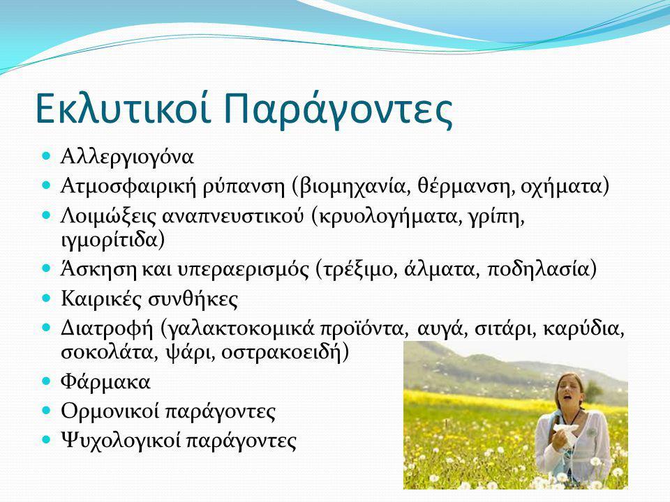 Εκλυτικοί Παράγοντες Αλλεργιογόνα