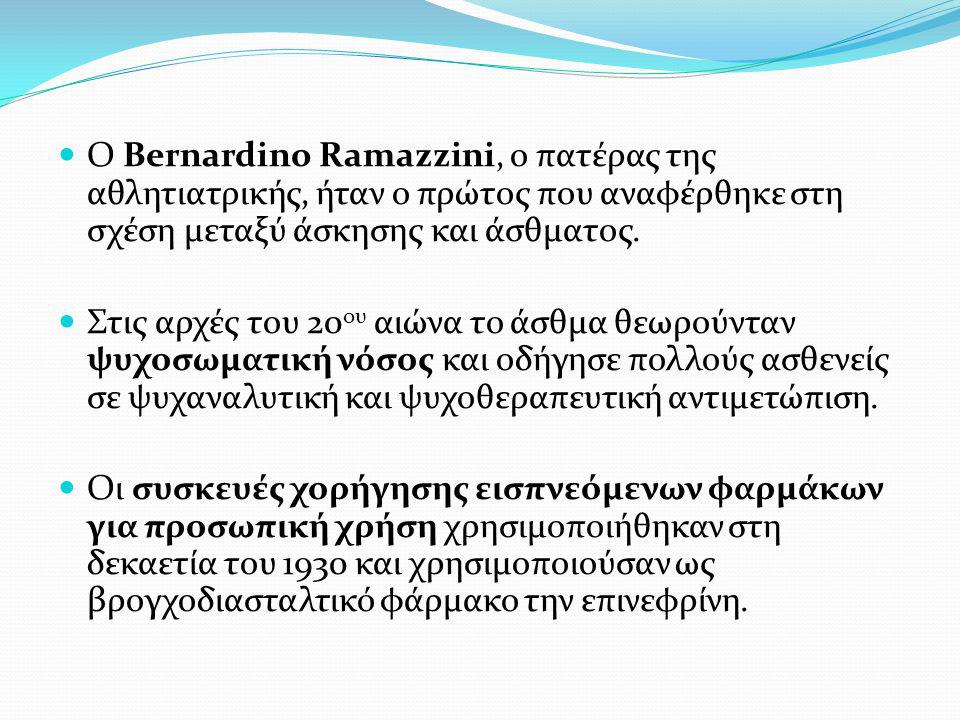 Ο Bernardino Ramazzini, ο πατέρας της αθλητιατρικής, ήταν ο πρώτος που αναφέρθηκε στη σχέση μεταξύ άσκησης και άσθματος.