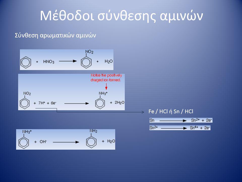 Μέθοδοι σύνθεσης αμινών