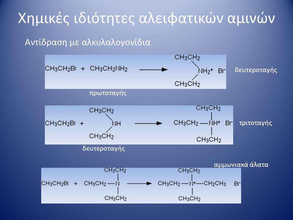 Χημικές ιδιότητες αλειφατικών αμινών