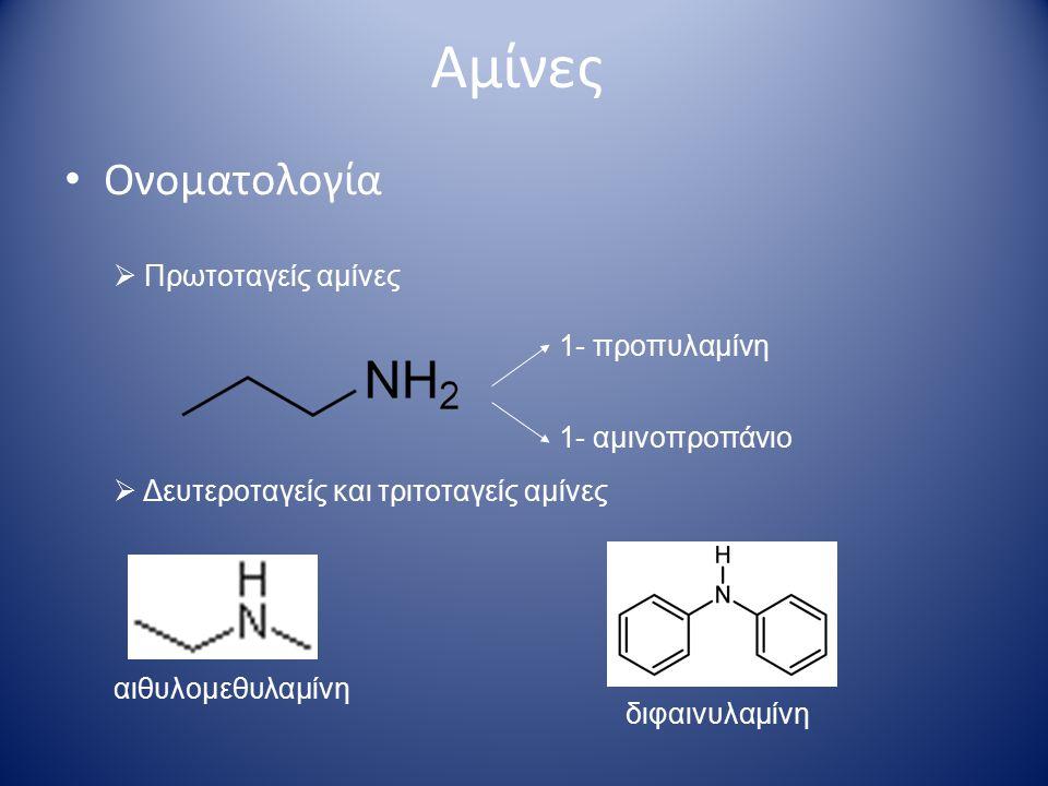 Αμίνες Ονοματολογία  Πρωτοταγείς αμίνες 1- προπυλαμίνη