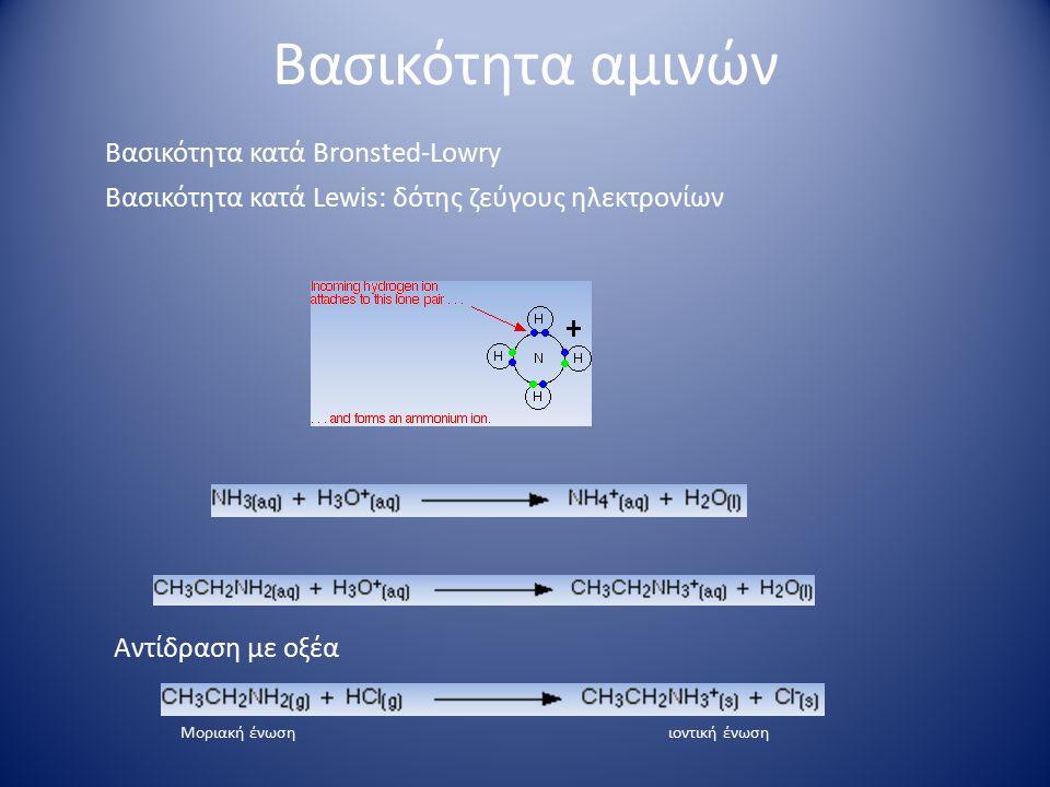 Βασικότητα αμινών Βασικότητα κατά Bronsted-Lowry