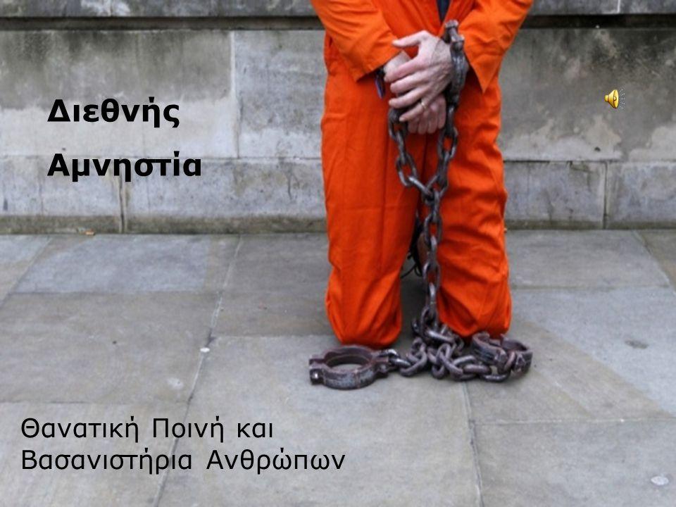 Θανατική ποινή και βασανιστήρια ανθρώπων.