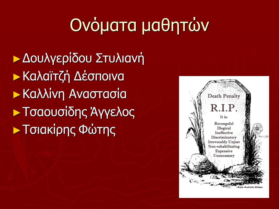Ονόματα μαθητών Δουλγερίδου Στυλιανή Καλαϊτζή Δέσποινα