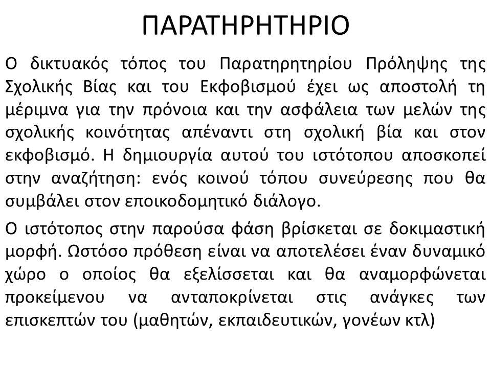 ΠΑΡΑΤΗΡΗΤΗΡΙΟ