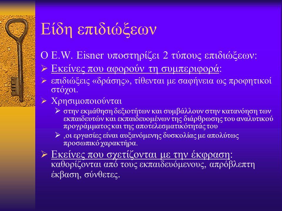 Είδη επιδιώξεων Ο E.W. Eisner υποστηρίζει 2 τύπους επιδιώξεων: