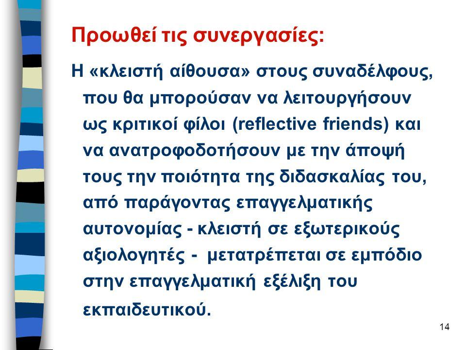 Προωθεί τις συνεργασίες: