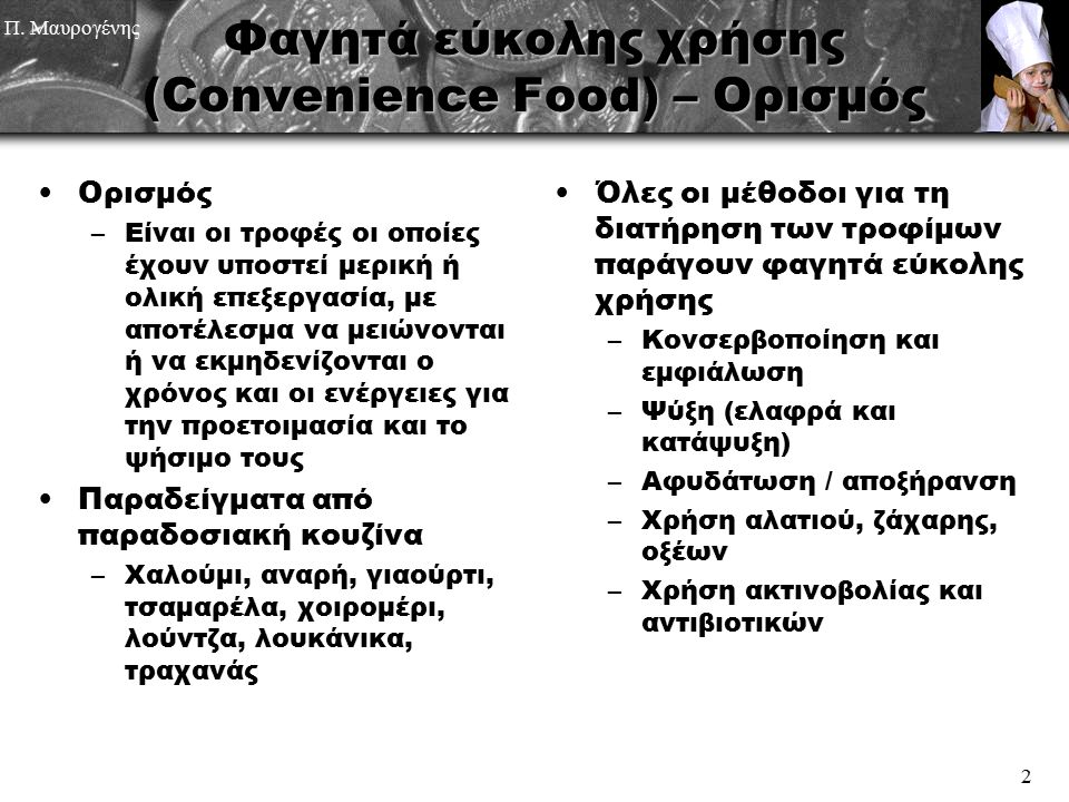 Φαγητά εύκολης χρήσης (Convenience Food) – Ορισμός