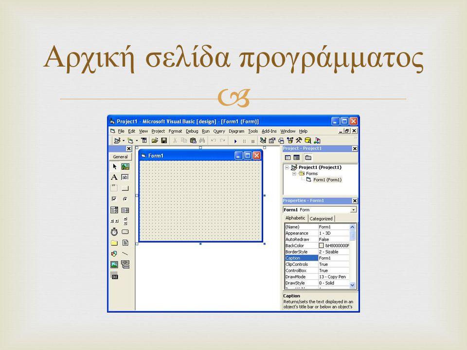Αρχική σελίδα προγράμματος