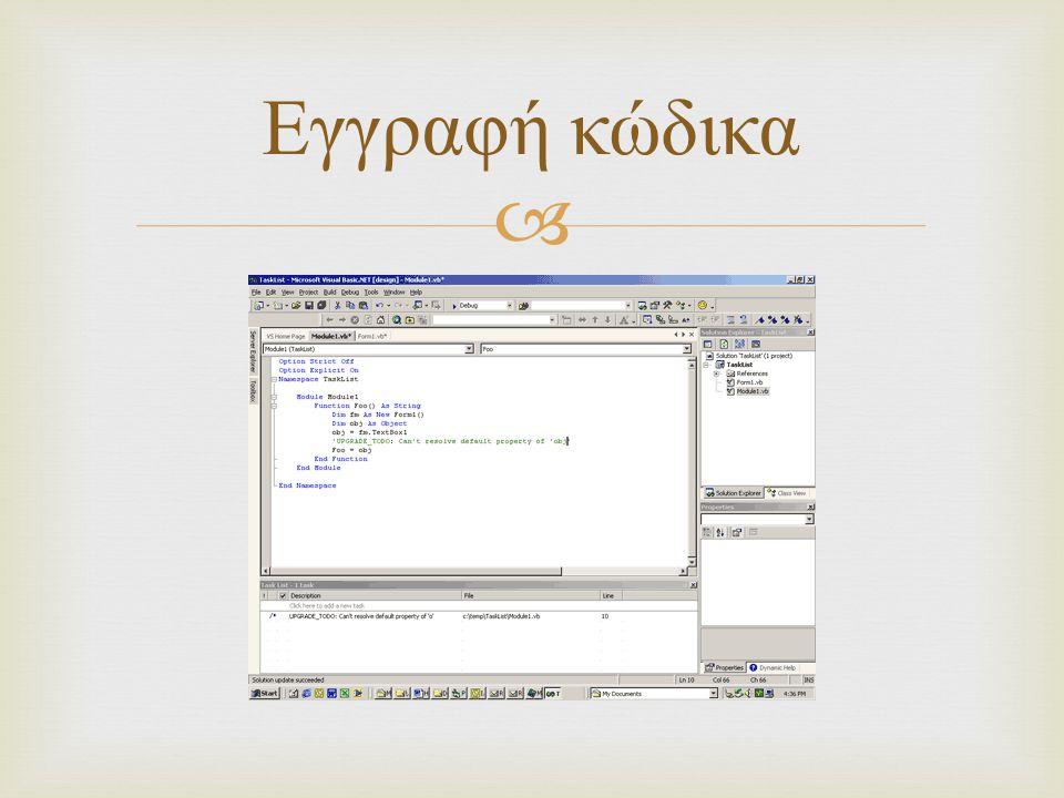 Εγγραφή κώδικα