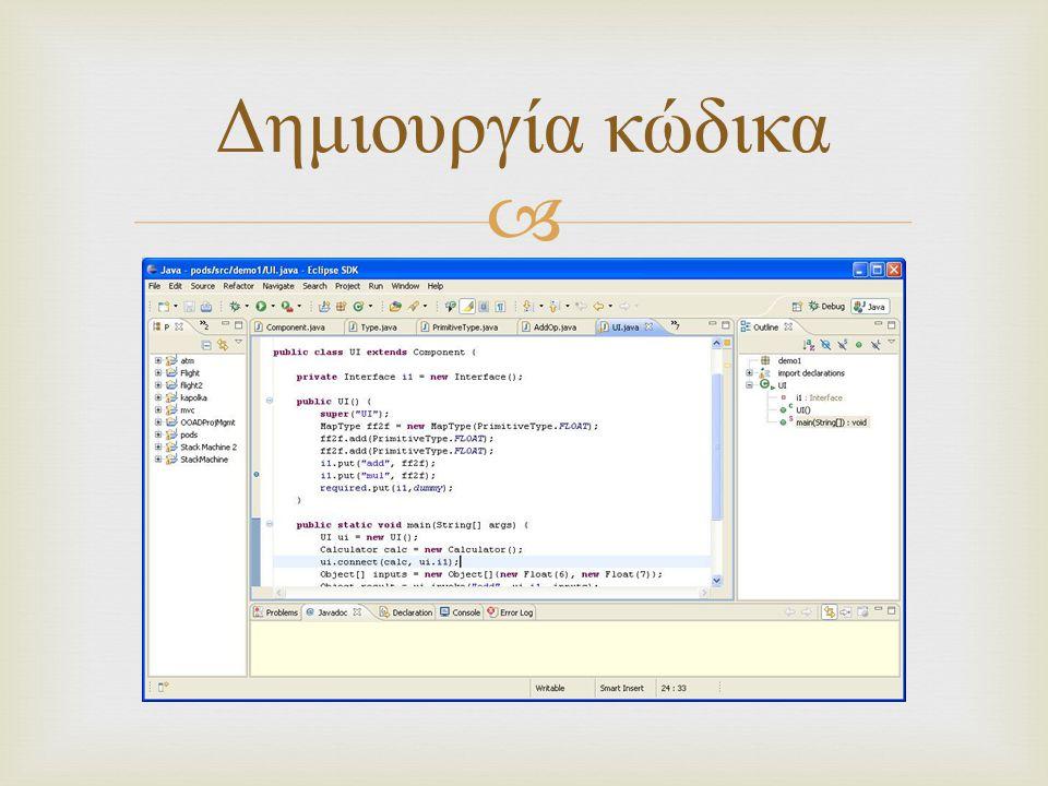 Δημιουργία κώδικα