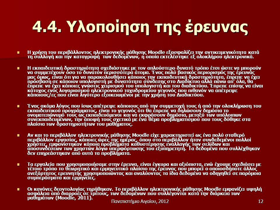 4.4. Υλοποίηση της έρευνας
