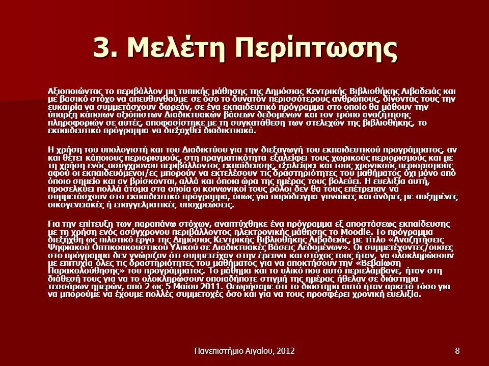 3. Μελέτη Περίπτωσης