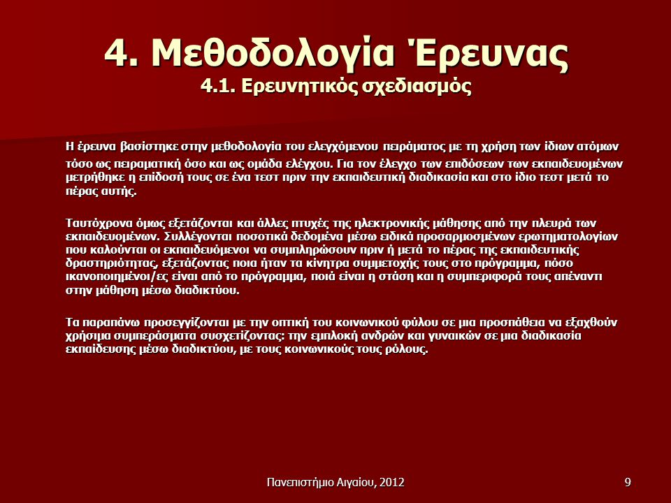 4. Μεθοδολογία Έρευνας 4.1. Ερευνητικός σχεδιασμός