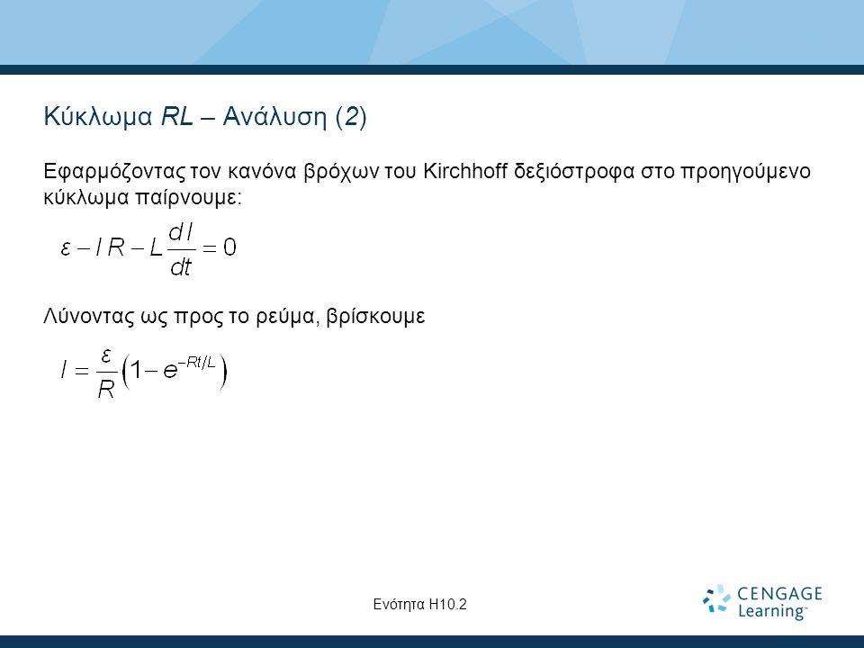 Κύκλωμα RL – Ανάλυση (2)