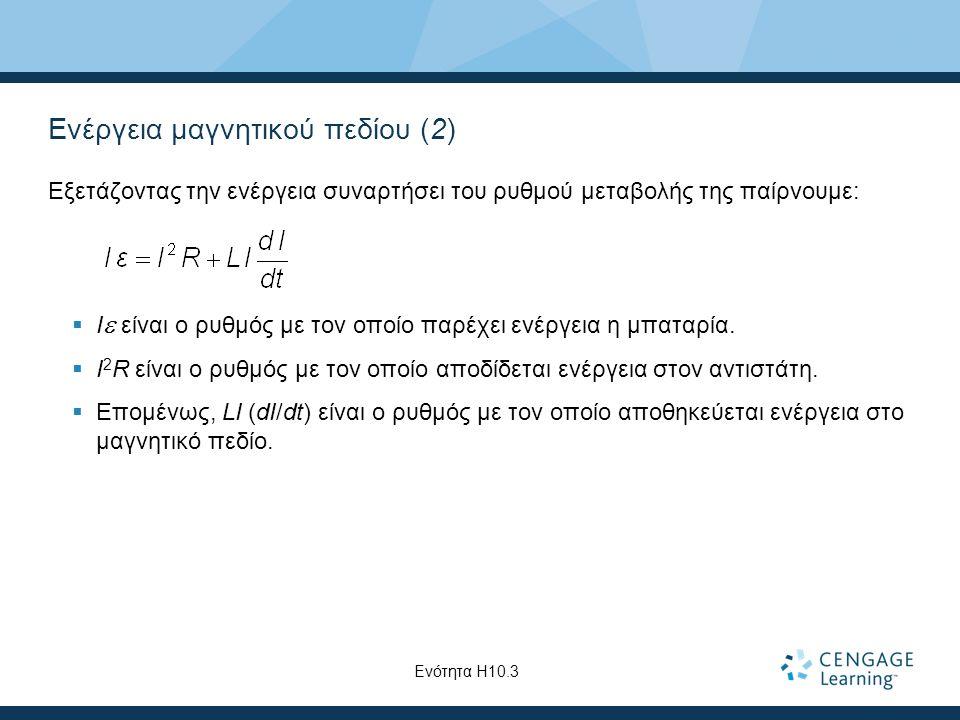 Ενέργεια μαγνητικού πεδίου (2)