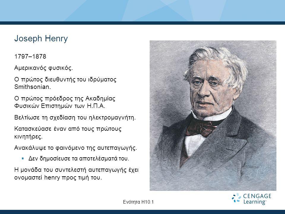 Joseph Henry 1797–1878 Αμερικανός φυσικός.