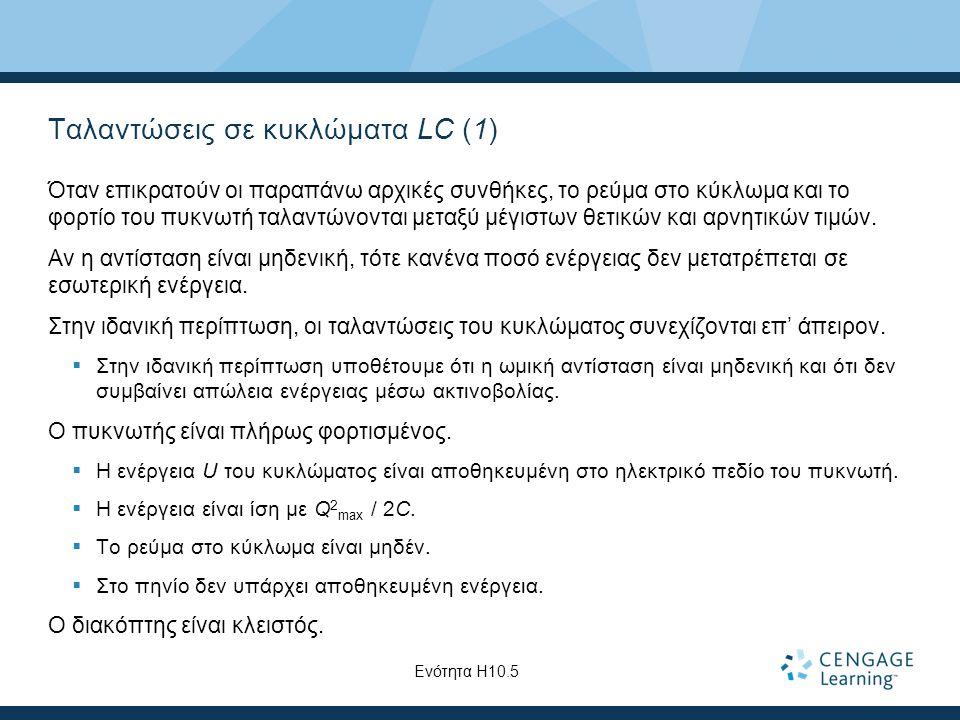 Ταλαντώσεις σε κυκλώματα LC (1)
