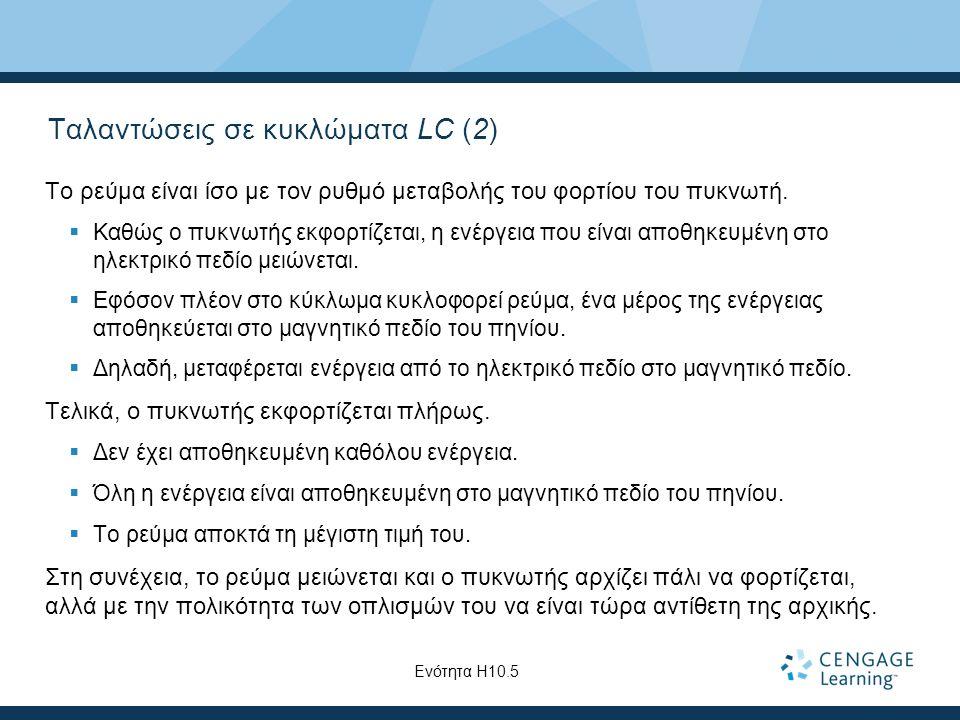Ταλαντώσεις σε κυκλώματα LC (2)
