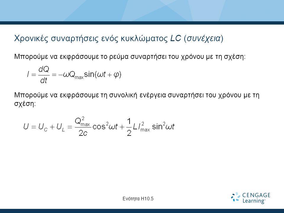 Χρονικές συναρτήσεις ενός κυκλώματος LC (συνέχεια)